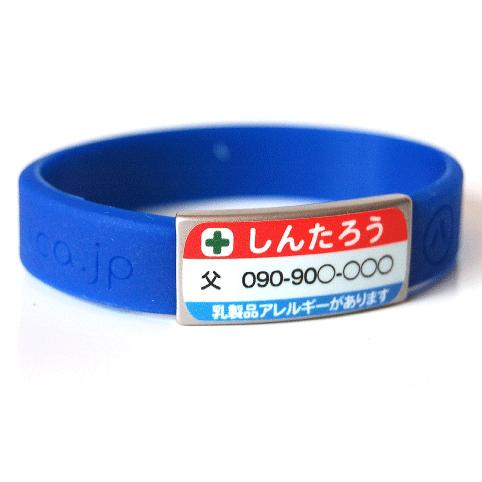 オミとリカ IDバンド  バンド:青