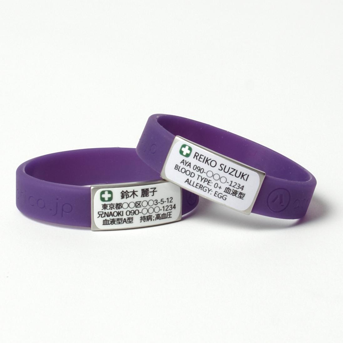アスレチカ IDバンド バンド:紫