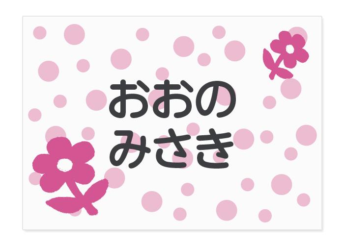 お昼寝布団・バスタオル用お名前 お花