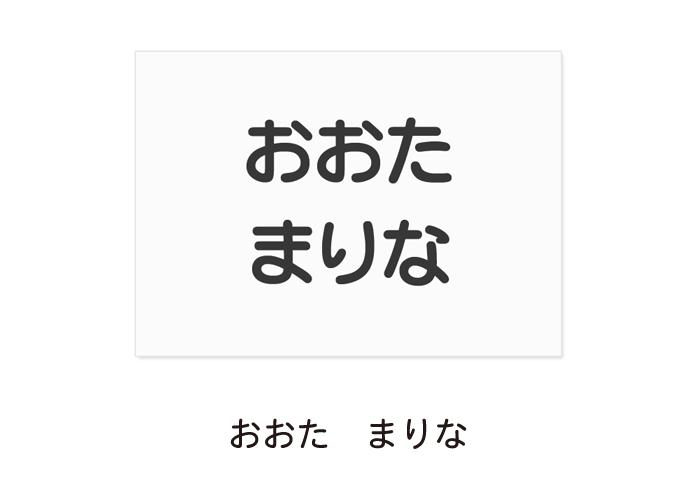 保育園 名前のみ(シート文字色:黒)