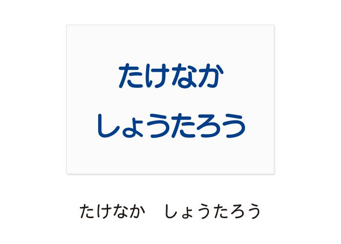保育園 名前のみ(シート文字色:青)