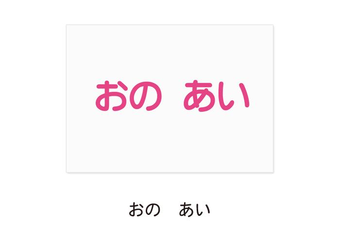 保 名前のみ(シート文字色:ピンク)