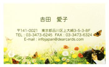 デザイン名刺 -アイボリー 花畑と蝶
