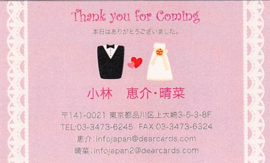 サンクスカード- ドレス&タキシード