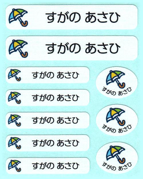 お名前コットンシールシート-マ かさ