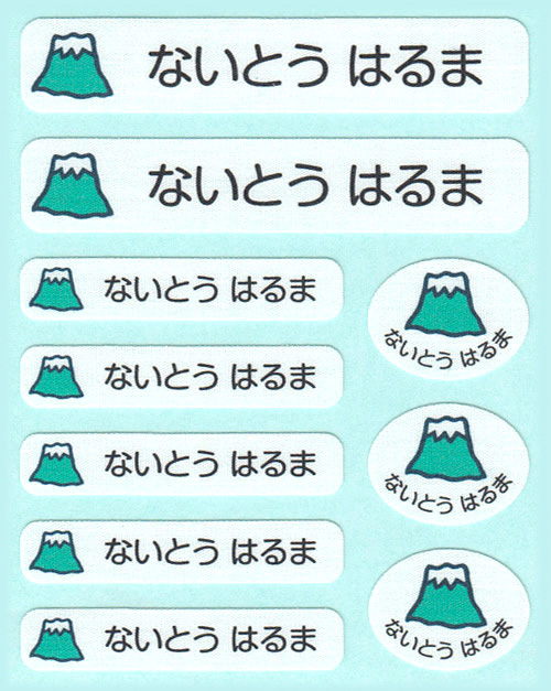 お名前コットンシールシート- 富士山