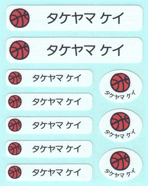 お名前コットンシー バスケットボール