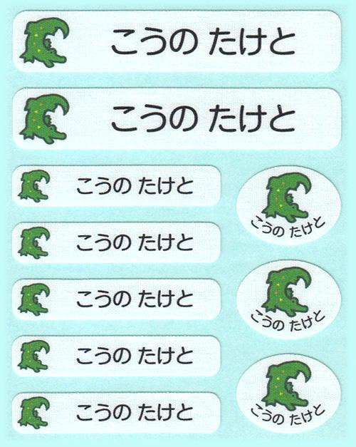 お名前コットンシールシート-マ ワニ