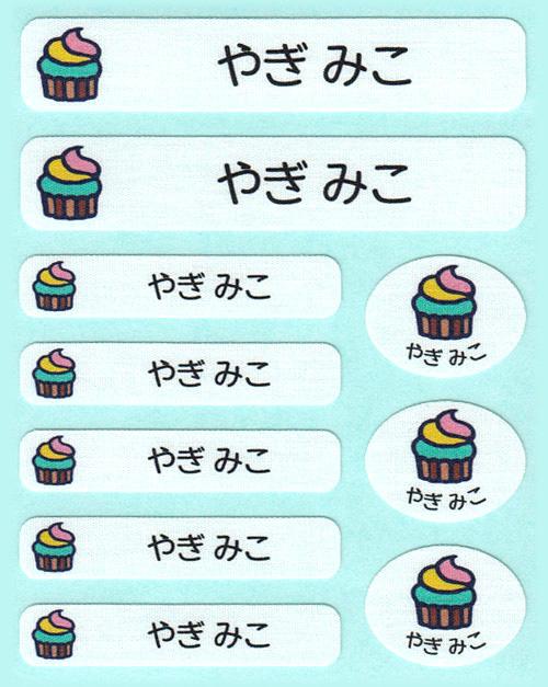 お名前コットンシールシ カップケーキ