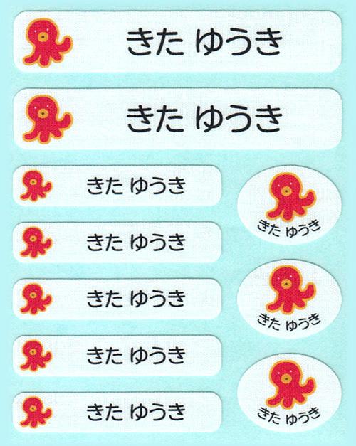 お名前コットンシールシート-マ タコ