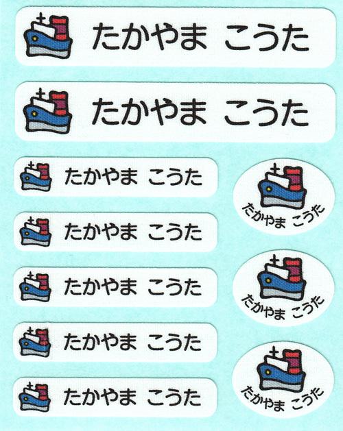 お名前コットンシールシート-マ ふね
