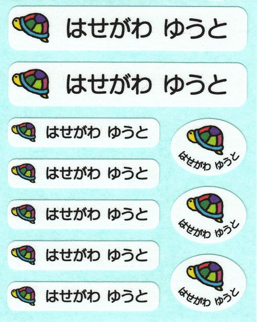 お名前コットンシールシート-マ かめ