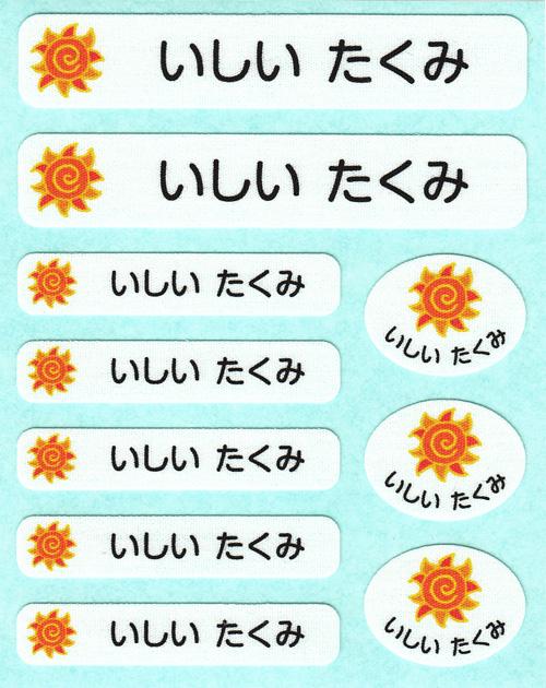 お名前コットンシールシート-マ 太陽
