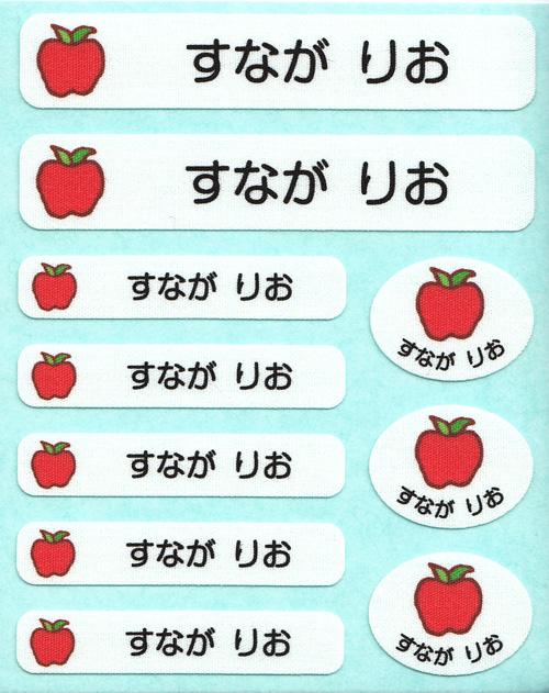 お名前コットンシールシート- りんご
