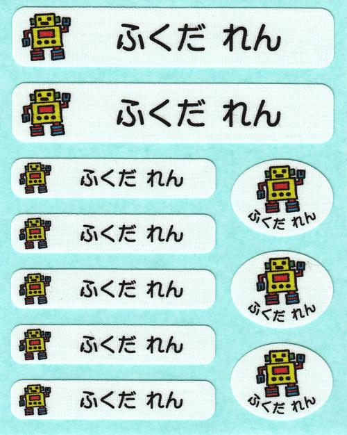 お名前コットンシールシート ロボット