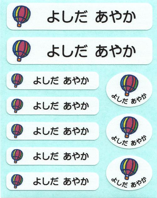 お名前コットンシールシート-マ 気球