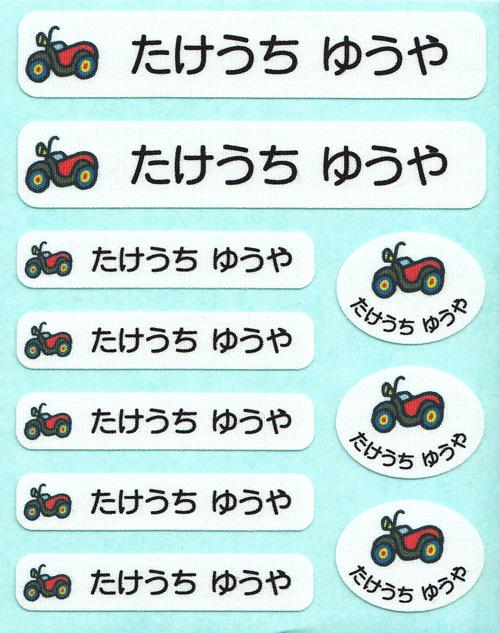 お名前コットンシールシー オートバイ