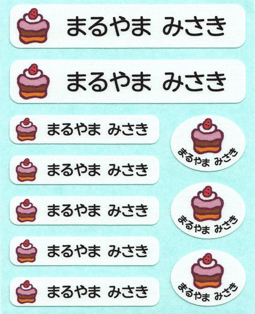 お名前コットンシールシート- ケーキ