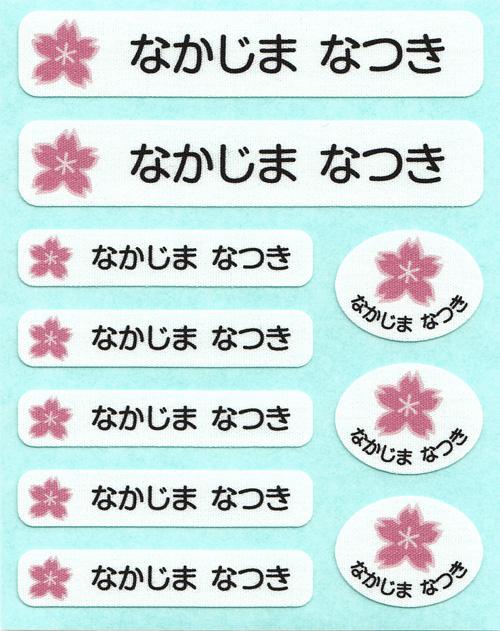 お名前コットンシールシート-マイ 桜
