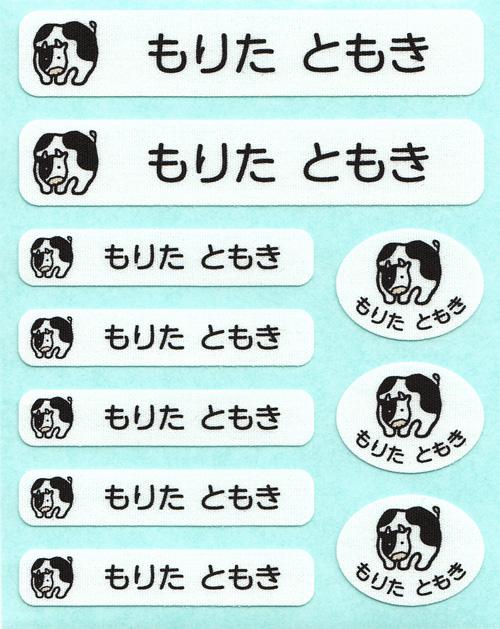 お名前コットンシールシート-マ うし