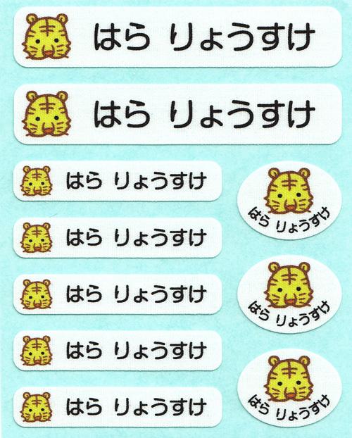 お名前コットンシールシート-マ トラ