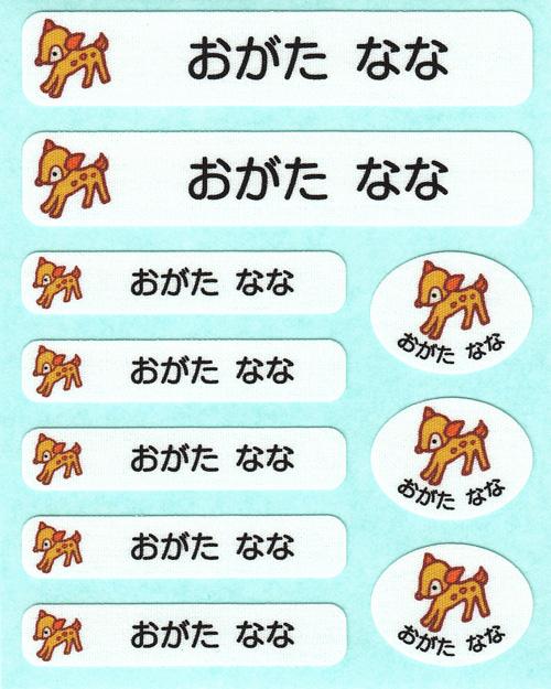 お名前コットンシールシート- バンビ