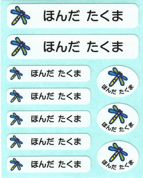 お名前コットンシールシート- とんぼ