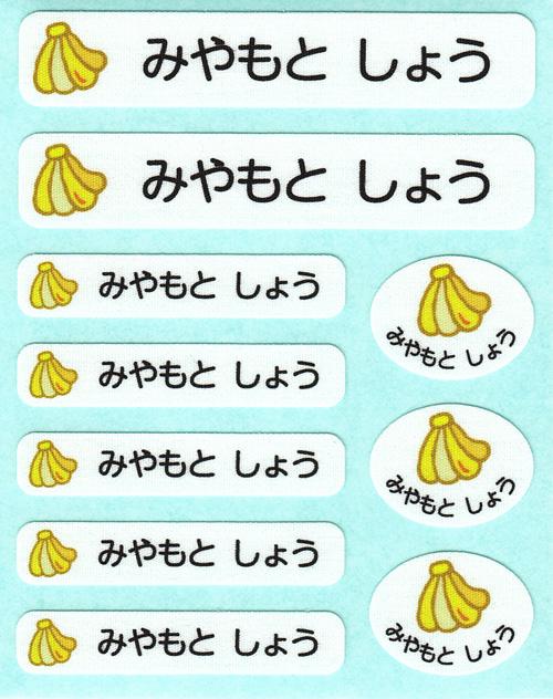 お名前コットンシールシート- バナナ