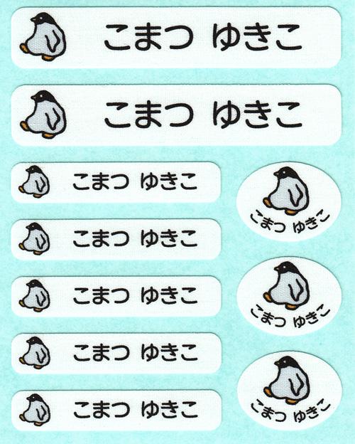 お名前コットンシールシート ペンギン
