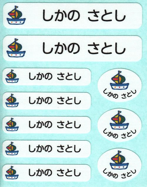 お名前コットンシールシート- ヨット