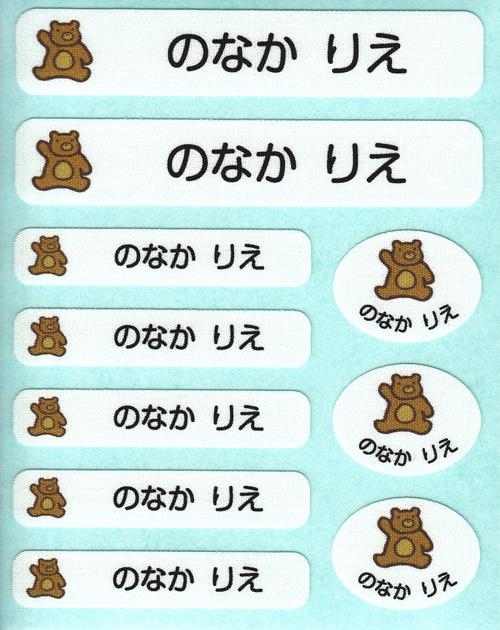 お名前コットンシールシート-マ くま