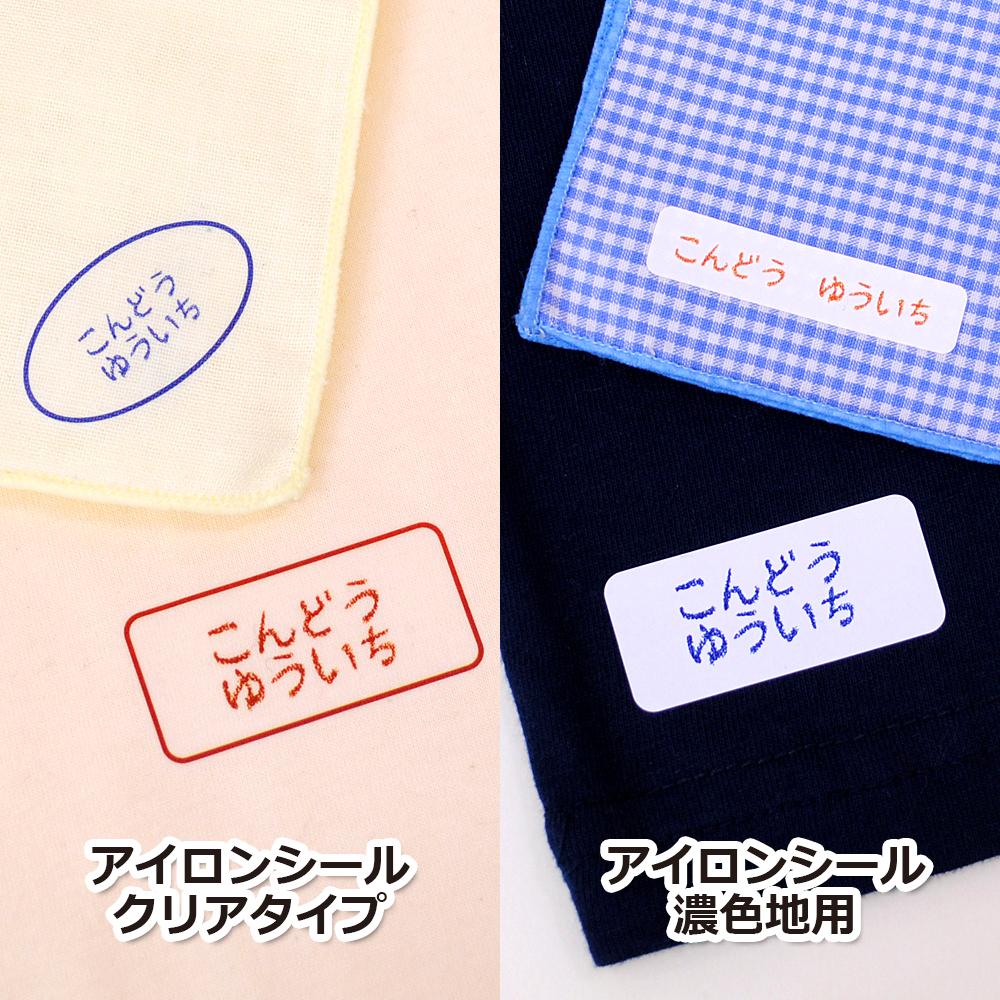 2種の布用シール