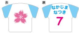 お名前ジャンプコードネームセット 桜