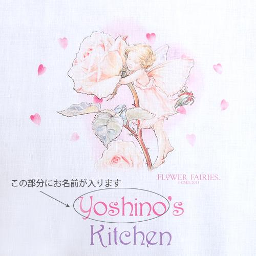 名入れキッチンタオル フラワー バラ