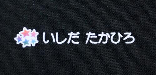名前の大 コラージュ ほし 文字色白
