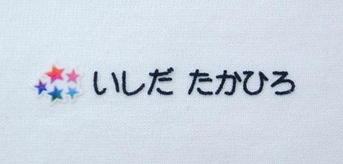 名前の大 コラージュ ほし 文字色黒