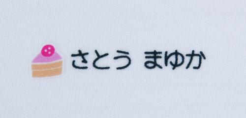 名前の大きなカラ スイーツ 文字色黒