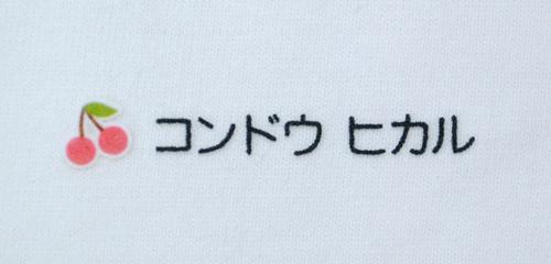 名 コラージュ さくらんぼ 文字色黒
