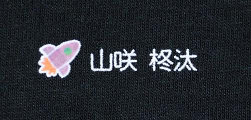 名前 コラージュ ロケット 文字色白