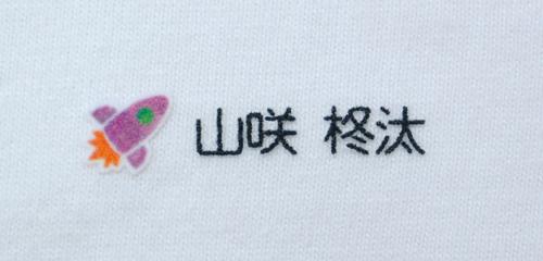 名前 コラージュ ロケット 文字色黒