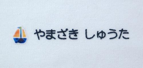 名前の コラージュ ヨット 文字色黒