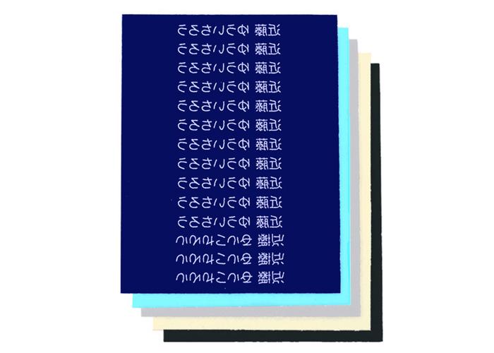 漢字もできる12文字お名前 ボーイズ