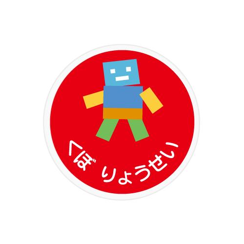 お名前傘マーカー-ベストマ ロボット
