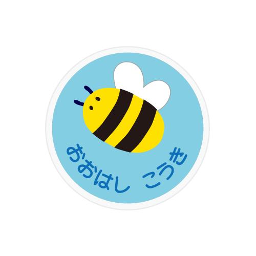 お名前傘マーカー-ベストマ ミツバチ
