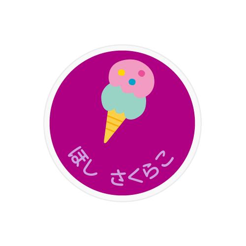 お名前傘マーカー-ベ アイスクリーム