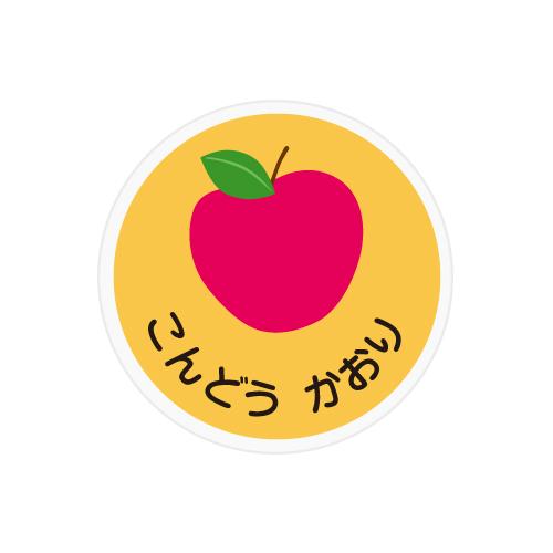 お名前傘マーカー-ベストマイ りんご