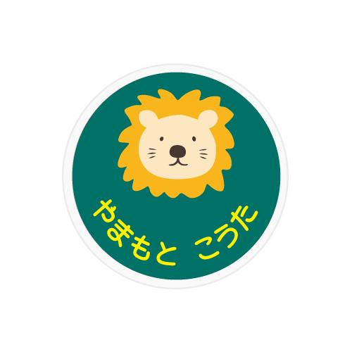 お名前傘マーカー-ベストマ ライオン