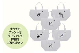 ディアカーズ刺繍 ナチュラル×文字黒