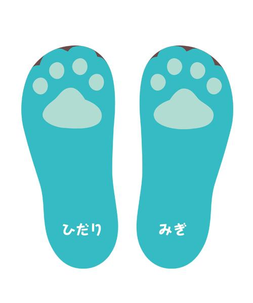 くつおきマーク ニクキュウ(アクア)