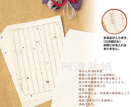 阿波和紙を使用したレターセット